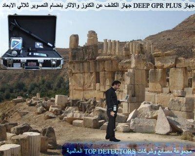 جهاز Deep Gpr Plus بنظام التصوير ثلاثي الابعاء مرئ