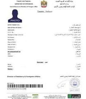 فيز وتاشيرات للامارات العربية المتحدة