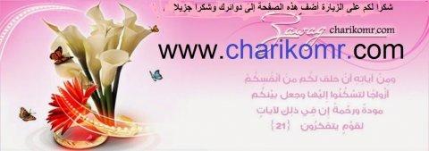 موقع زواج  مجاني جديد لمن يبحث عن الزواج