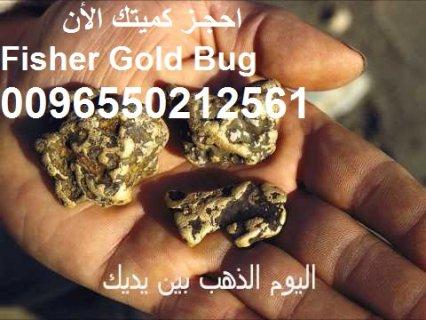 اجهزة كشف الذهب الخام ليبيا 0096550212561- Fisher