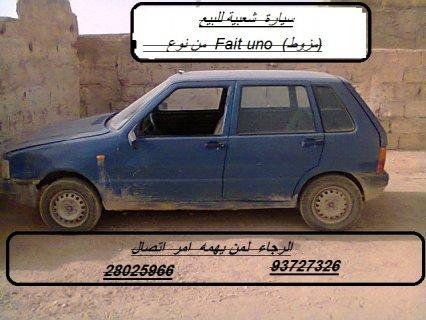 سيارة    لبيع