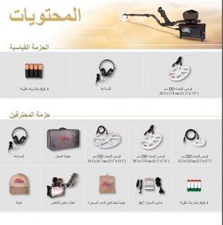 جهاز كشف ذهب الخام فورس جولد. www.concordb.com 002
