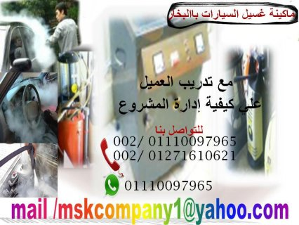للبيع مغسلة البخار لغسيل وتنظيف السيارات