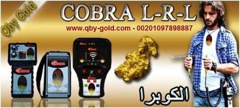 جديد من شركة كيو بى واى جهااز الكوبراا - www.qby-g