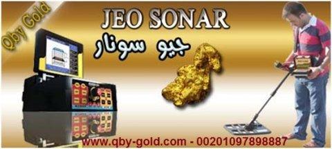 جديد من شركة كيو بى واى جهااز جيوسونار - www.qby-g