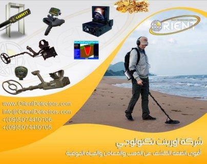 أحدث أجهزة كشف الذهب والمعادن والمياه -www.OrientD