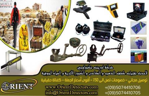 أحدث أجهزة كشف الذهب والكنوز الدفينة-www.OrientDet