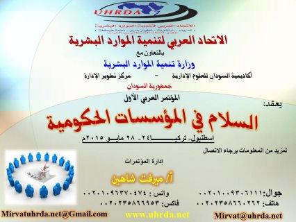 المؤتمر العربي الأول السلام في المؤسسات الحكومية -