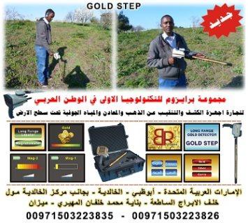 جهاز كشف الذهب والكنوز BR Gold Step 2015