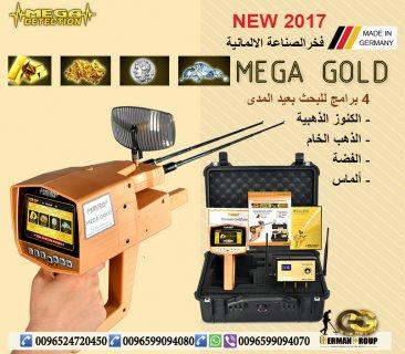 اجهزة كشف الذهب والمعادن الجهاز المطور 2017 جهاز M