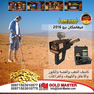 التنقيب عن الذهب في تونس
