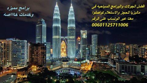 السياحه فى ماليزيا برنامج شهر عسل خمس نجوم لمدة 14