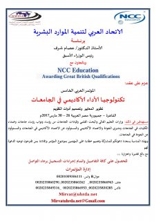 الأستاذ الدكتور عصام شرف رئيسا لمؤتمر الجامعات الخ