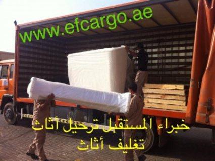 شركة خبراء المستقبل شحن ونقل اثاث من دبي الى الجزا