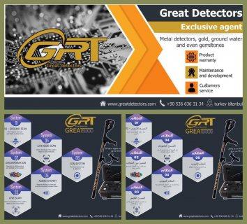اجهزة الكشف عن الذهب والدفائن 2018 جريت great 5000