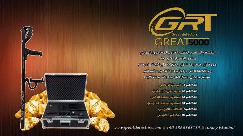 جهاز كشف الذهب 2018 تصوير مباشر جريت 5000 great