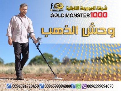جهاز كشف الذهب - والذهب الخام وحش الذهب 1000 – Gol