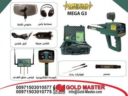 جهاز كشف الذهب فى تونس | MEGA G3