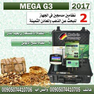 ميغا جي 3 الجهاز الشامل للكشف عن الذهب والمعادن ال