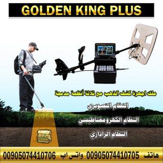 جولدين كينج بلس ملك اجهزة كشف الذهب مع ثلاثة أنظمة