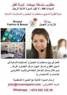 مطلوب وظائف لدولة قطر  -  منسقة مبيعات