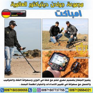 جهاز كشف الذهب في تونس | جهاز امباكت - IMPACT
