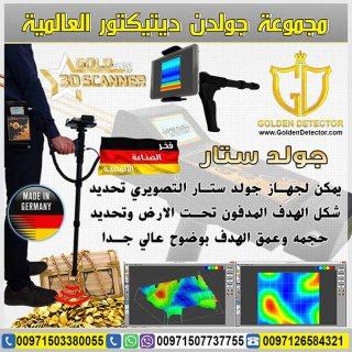 جهاز كشف الذهب التصويري ثلاثي الابعاد في تونس