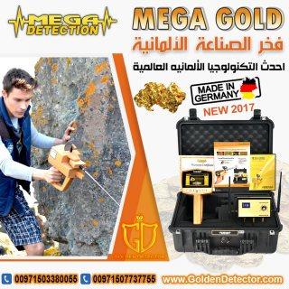 اجهزة كشف الذهب والالماس والفضه جهاز ميغا جولد الا