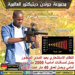 جهاز كشف الذهب والكهوف ميجا سكان برو في تونس
