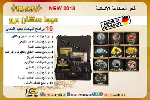 جهاز كشف الذهب ميجا اسكان برو الجديد من شركة المجم
