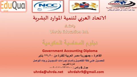 دبلوم المحاسبة الحكومية Government Accounting Dipl