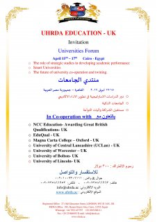 منتدي الجامعات  15-17 ابريل 2019       القاهرة –
