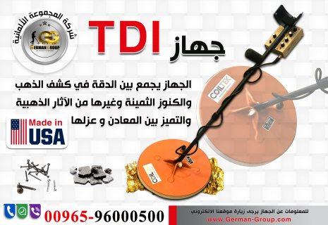 جهاز TDI جهاز كشف المعادن