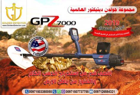 جهاز كشف الذهب الخام الطبيعي جي بي زد 7000 من شركة