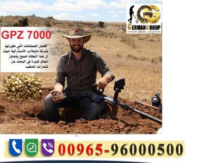 البحث عن الذهب جهاز gpz7000
