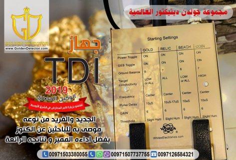 إكتشف الذهب الخام بجهاز TDI من جولدن ديتيكتور
