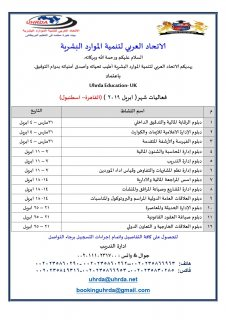 دبلومات شهر ابريل باعتماد بريطاني UHRDA EDUCATION