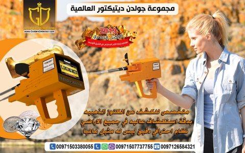 جهاز كشف الذهب الالمانى ميجا جولد - اجهزة كشف الذه