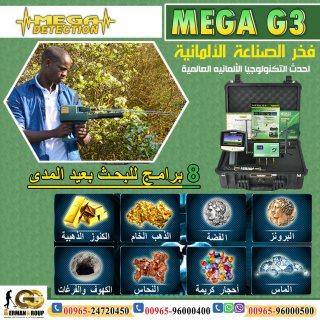 للبحث عن الذهب والفضة جهاز | ميجا جي 3 |