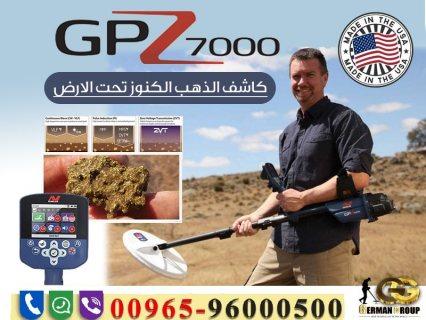 جهاز gpz7000 يعد من افضل الاجهزة الامريكية لكشف ال