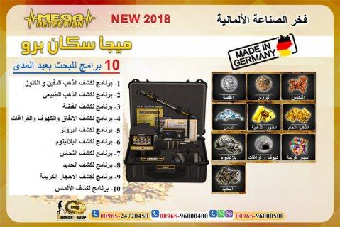 mega scan pro 2019 اكتشاف الذهب الاكيد