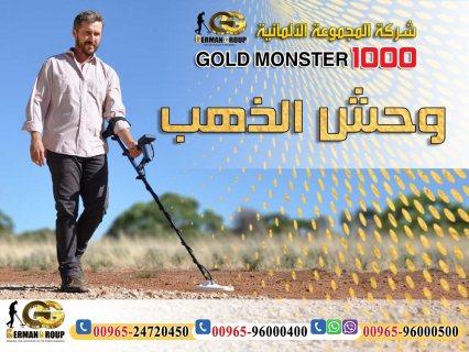 gold monster 1000 واحد من افضل اجهزة كشف الذهب