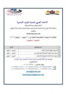 فعاليات الدبلومات المتخصصة للفترة من ( 30 يونيو –
