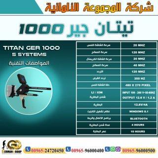 اكتشاف المعادن الثمينة جهاز تيتان جير 1000