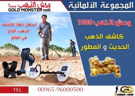 gold monster 1000 اجهزة الكشف عن الذهب الخام