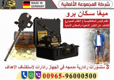 اجهزة كشف الذهب فى تونس جهاز ميجا سكان برو