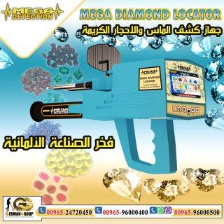 اجهزة كشف الكنوز فى تونس جهاز ميجا دايموند لوكيتور