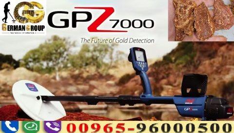 البحث عن المعادن الثمينة ومنها الذهب gpz7000
