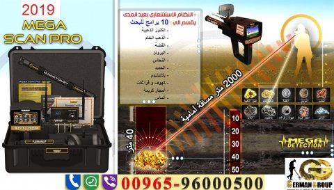 اجهزة البحث عن المعادن والكنوز mega scan pro تونس