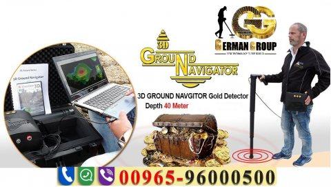 البحث والتنقيب عن الذهب والكنوز جهاز جراوند نافيجي
